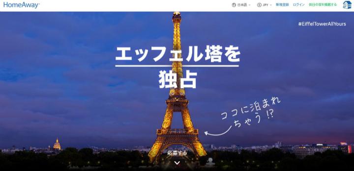 """""""パリのエッフェル塔で一泊出来る権利""""をかけたコンテストが開催"""