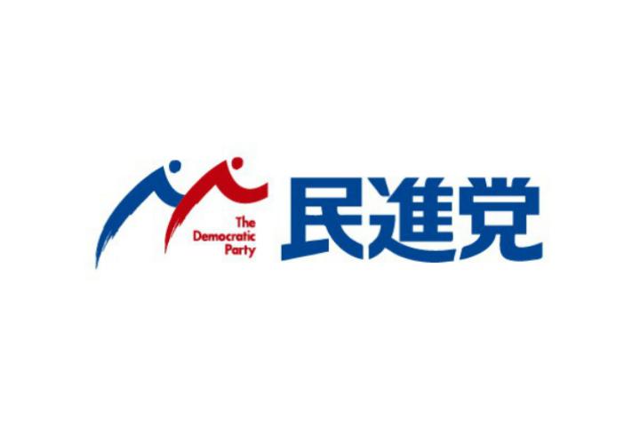 民進党 新ロゴマーク決定