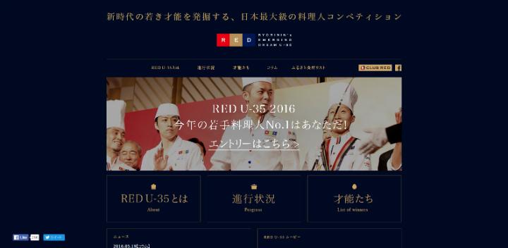 5月31日まで日本最大級の料理人コンペティション、「RED U-35 2016」のエントリー受付中