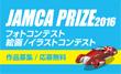 JAMCA PRIZE 2016 フォトコンテスト&絵画・イラストコンテスト