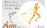 第1回 Asto(アスト)クリエイティブコンテスト