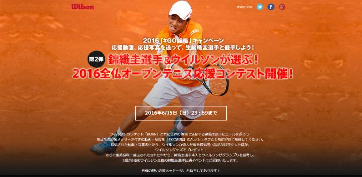 「#GO錦織」のハッシュタグをつけて応募できる、2016全仏オープンテニス応援コンテスト実施