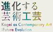 2017金沢・世界工芸コンペティション