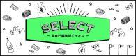 いま応募できる!魅力的な賞品コンテスト 5選(2016年6月時点)