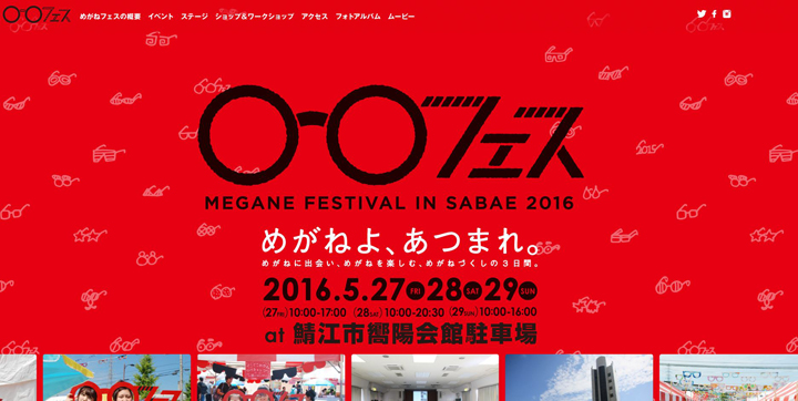 めがねを楽しむ3日間、「めがねフェス2016」が聖地・鯖江で開催