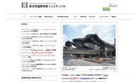【公募情報】第32回東川町国際写真フェスティバル、「写真インディペンデンス展」出展者募集