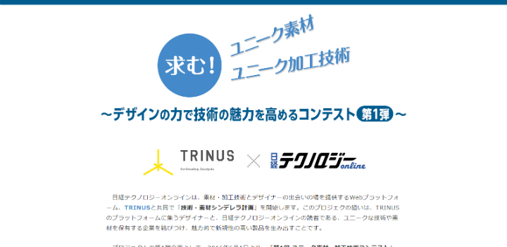 【商品化】日経テクノロジーオンラインが「第1回 ユニーク素材・加工技術コンテスト」を開催