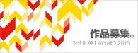 【公募情報】本日7月1日より創設60周年記念「シェル美術賞2016」募集開始