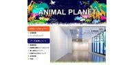【イベント】「ANIMAL PLANET 2016」、8月31日より開催。出展者も募集中
