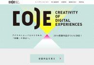 【結果速報】国内有数のデジタルマーケティングの広告賞、「コードアワード2016」の受賞12作品が決定
