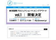 【公募情報】若手映像クリエイターたちの新たな登竜門、「東京国際プロジェクションマッピングアワードvol.1」エントリー受付開始