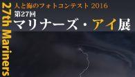 【イベント】人と海のフォトコンテスト「第27回マリナーズ・アイ」の作品展 開催