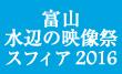 富山水辺の映像祭スフィア 2016