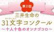 第2回 三井生命の31文字コンクール