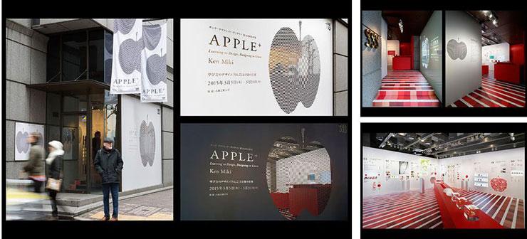 APPLE+ 学び方のデザイン「りんご」と日常の仕事|三木健展