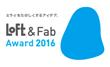 LOFT & Fab Award 2016