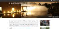 【公募情報】札幌国際芸術祭2017、「CM映像制作ワークショップ」の参加者を9月12日まで募集