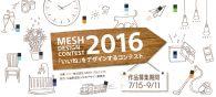 """【公募情報】本日7月15日よりソニーのMESHプロジェクト、 """"「いいね」をデザインするコンテスト""""応募開始"""