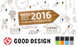 MESH DESIGN CONTEST 2016