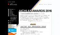 【イベント】「AICHI AD AWARDS 2016」優秀広告作品展、7月13日より開催