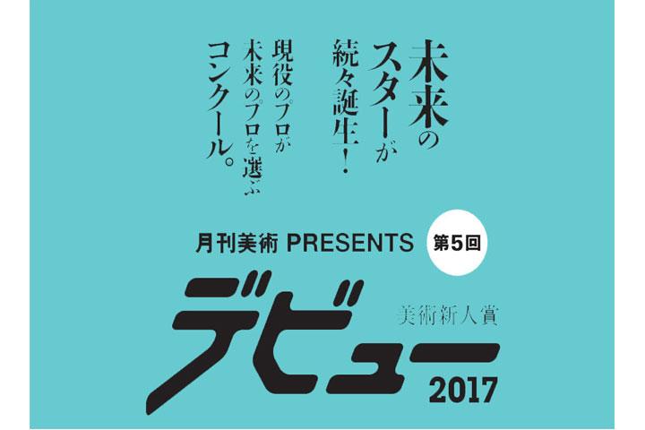 【イベント】アーティストの登竜門、美術新人賞「デビュー2017」の説明会を開催