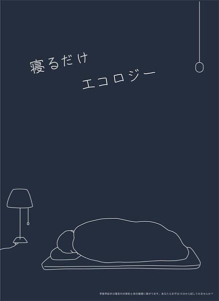 寝るだけエコロジー