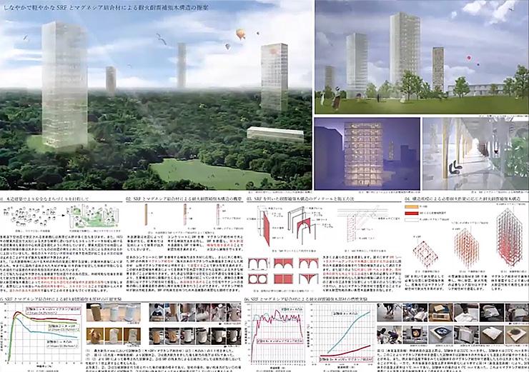 しなやかで軽やかなSRFとマグネシア結合材による耐火耐震補強木構造の提案