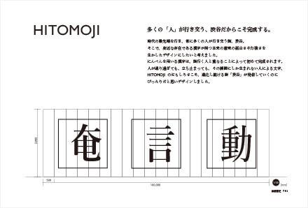 HITOMOJI