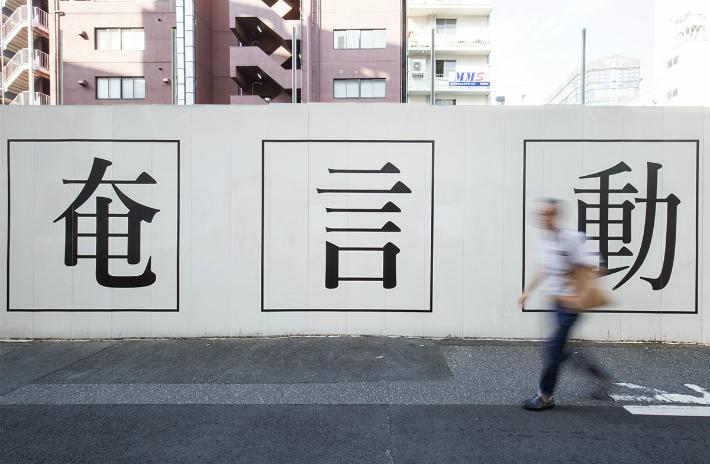 【銀賞】 「HITOMOJI」松本 柚紀/多摩美術大学