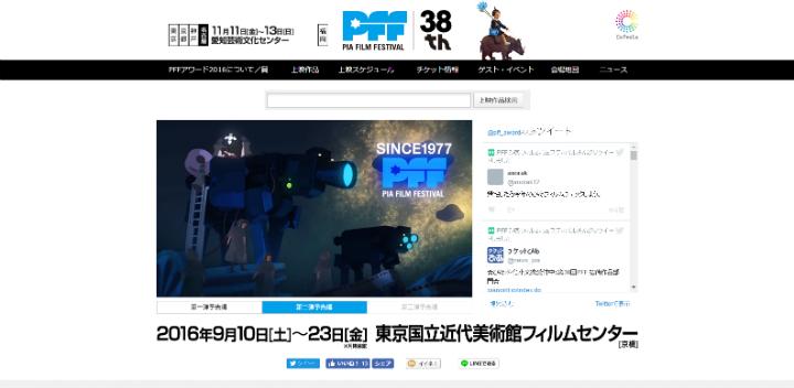 【イベント】自主映画のコンペティション、「PFFアワード2016」の入選作品が9月10日より上映