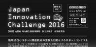 【公募情報】Japan Innovation Challenge 2016 -ロボットコンテスト- 現地説明会を9月16日・17日に開催