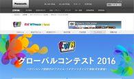 【海外情報】KWN(キッド・ウィットネス・ニュース)グローバルコンテスト2016、グランプリノミネート作品発表