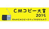 fm-tokusima-cm-2014