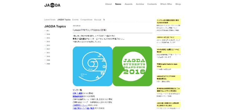 【イベント】東京ミッドタウン・デザインハブ第60回企画展、「JAGDA学生グランプリ2016」が8月26日より開催