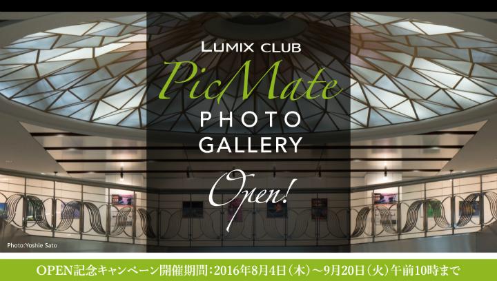 【イベント】パナソニックが常設フォトギャラリー「LUMIX CLUB PicMate PHOTO GALLERY」をオープン。記念キャンペーンも開催中