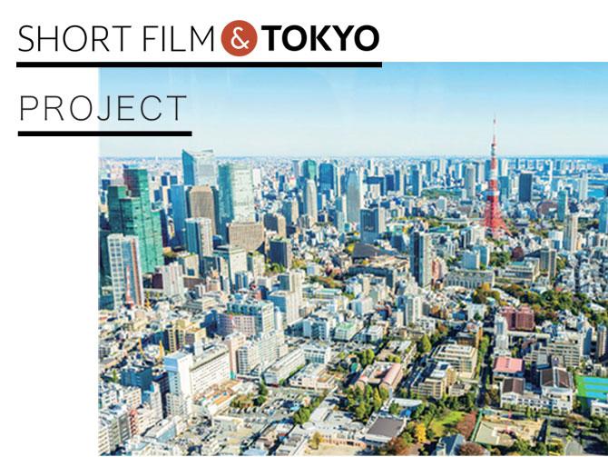 賞金は100万円!東京の魅力を発信する新プロジェクト「Short film & Tokyo Project」で映像作品を募集中