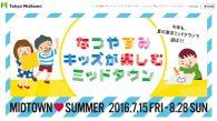 """【イベント】東京ミッドタウンの""""夏のキッズイベント""""として、2つのワークショップが8月11日・12日に開催"""