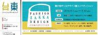 【公募情報】第27回 ザッカ画デザインコンペティション、9月1日より応募受付を開始