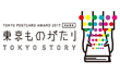 TOKYO POST CARD AWARD