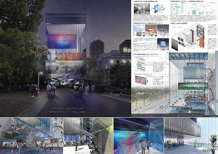 YOKOHAMA KALEIDOSCOPE ─ 横浜の魅力を増幅し映し出す、万華鏡のような建築 ─