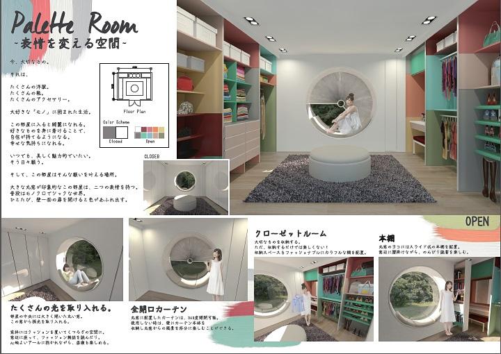 Palette Room~表情を変える空間~