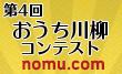 回 ノムコム「おうち川柳」コンテスト