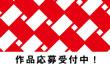 東日本大震災被災校支援企画 チャリティー年賀状 学生デザインコンテスト 2017《学生限定》