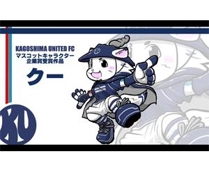K・U(クー)