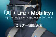 【イベント】AIをテーマにしたセミナーが9月21日に六本木アクシスギャラリーで開催