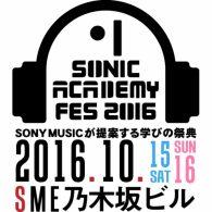 【公募情報】「SONIC ACADEMY 2016」オリジナル楽器コンテスト開催決定、申し込みは9月26日まで