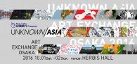 【イベント】9月30日から3日間、アジアと大阪をつなぐ「UNKNOWN ASIA ART EXCHANGE OSAKA 2016」開催