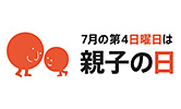 oyakonohi-essay-2016
