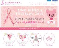【イベント】ピンクリボンスマイルウオーク東京大会、10月1日に六本木ヒルズアリーナで実施