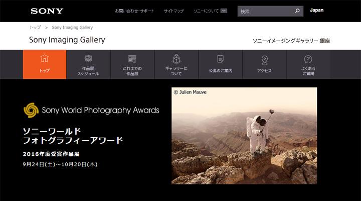 【イベント】「Sony World Photography Awards 2016」受賞作品展、10月20日まで開催中